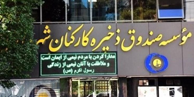 تعدیل 55 درصدی نیرو های صندوق ذخیره کارکنان شهرداری تهران
