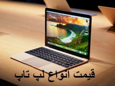 قیمت انواع لپ تاپ، امروز 11 شهریور 99